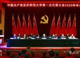 中共安庆师范大学第一次代表大会2020年年会召开