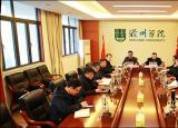 滁州学院党委领导班子总结2020年工作谋划2021年学校重点工作