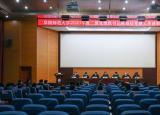 阜阳师范大学开展2020年度二级党组织书记抓基层党建述职评议工作