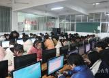 安庆皖江中等专业学校以考促学强化学生计算机应用能力