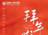 安徽大学生网×安徽高校论坛,给你拜年啦!