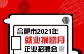 合肥市2021年就业援助月企业招聘会(第三期)