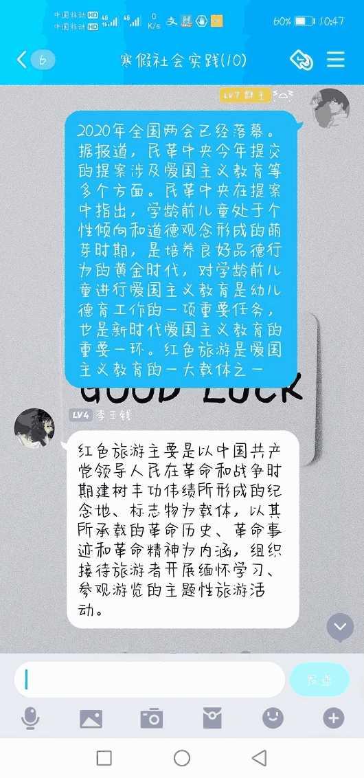 Screenshot_20210131_104732_com.tencent.mobileqq