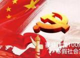 滁州学院地信学子追寻红色记忆,传承红色精神调查研究