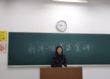 安财大学生寒假主题宣讲——增强防范意识,预防网络诈骗