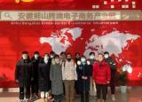 安徽财经大学研究生社会实践团参观蚌山跨境电子商务产业