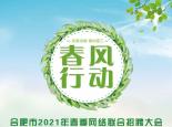 合肥市2021年春季网络联合招聘大会暨春风行动线上对接会(第六期)