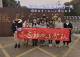 安徽财经大学不忘初心小分队寒假社会实践活动圆满结束