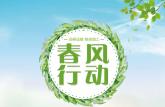 合肥市2021年春季网络联合招聘大会暨春风行动线上对接会(第四期)