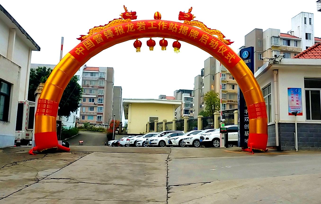 中国雷锋报龙岩工作站举行揭牌启动仪式