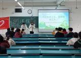 节约生命之水,造就栋梁之材——皖南医学院公共卫生学院成功举办绿色环保知识竞赛