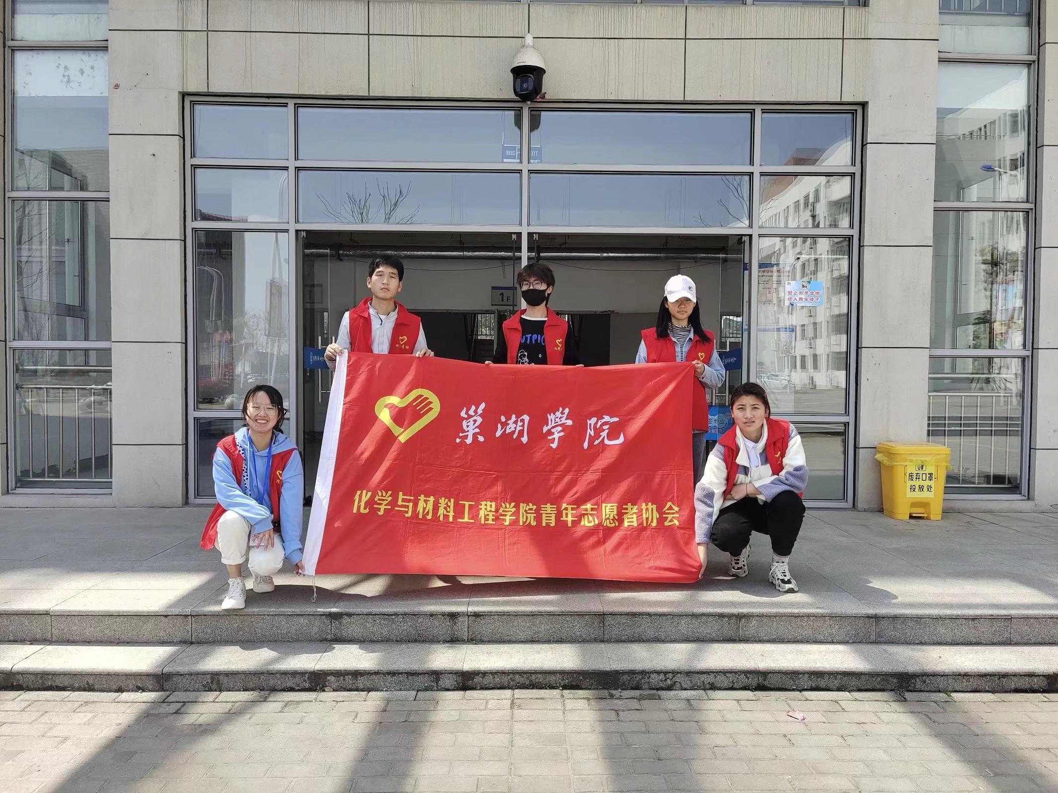 化材学院青年志愿者协会开展受资育人志愿服务活动