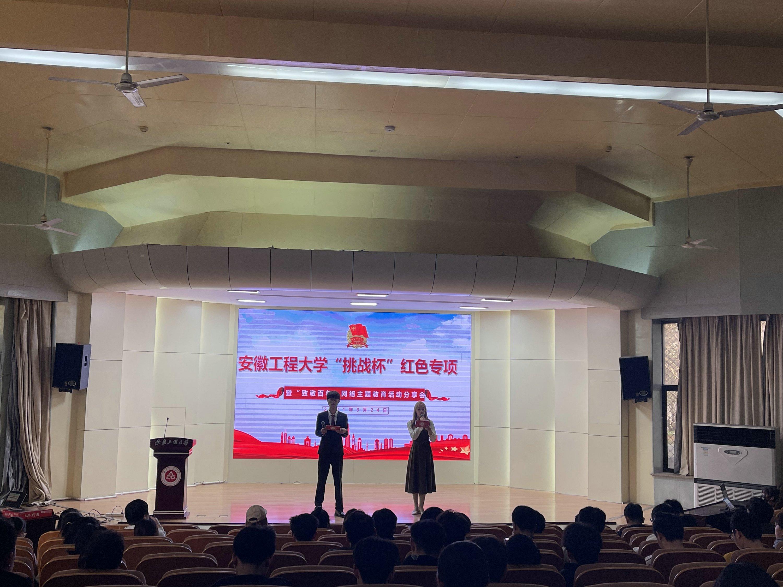 """安徽工程大学举办""""挑战杯""""红色专项暨""""致敬百年""""网络主题教育活动分享会"""