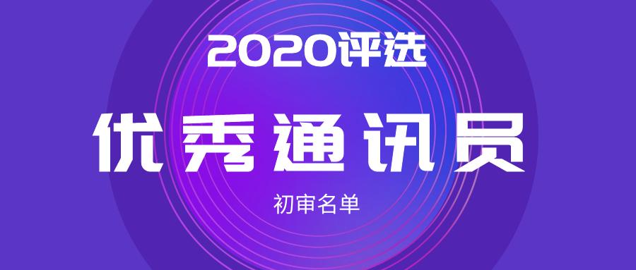 安徽大学生网2020年度优秀通讯员评选初选名单公布!