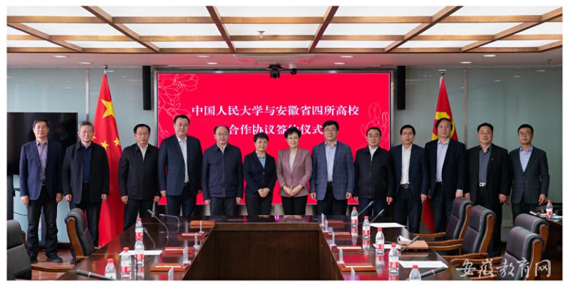 安徽4所省属高校与中国人民大学签署合作协议