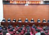 黄山学院动员部署党史学习教育