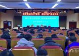 芜湖高级职业技术学校加强师德师风建设