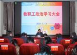芜湖师范学校部署清廉学校建设工作