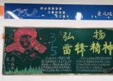 雷锋月正青春传承精神践使命淮南师范学院应用技术学院开展学雷锋活动