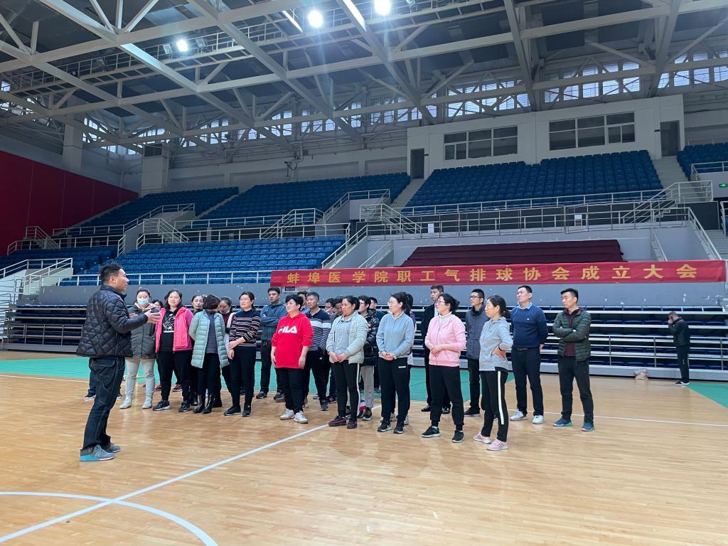 蚌埠医学院职工气排球协会成立