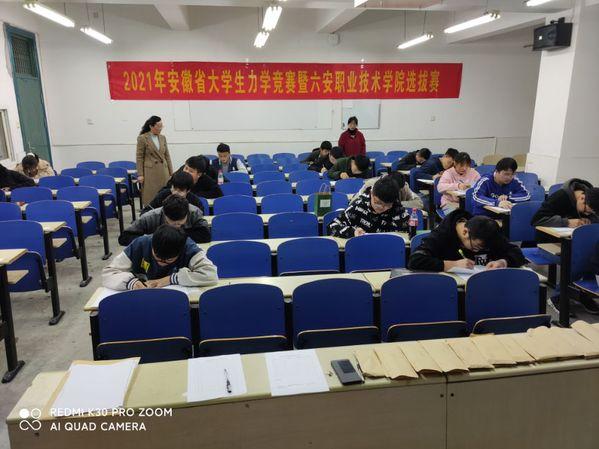 六安职业技术学院举办2021年安徽省大学生力学竞赛选拔赛