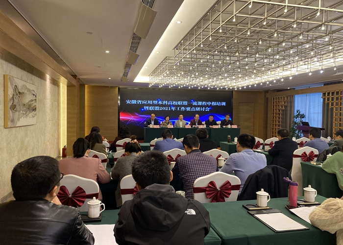 安徽三联学院参加安徽省应用型本科高校联盟一流课程申报培训暨联盟2021年工作要点研讨会
