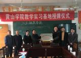 黄山学院在绩溪上庄毓英学校、胡开文墨厂举行基地授牌仪式