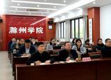 滁州学院集中收看教育部2021年全国高教处长会议