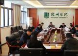 滁州学院党委调度推进巡视整改及警示教育工作