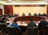 滁州学院召开2021年人才引进工作推进会