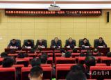 黄山学院积极推进落实中央巡视省反馈意见整改和新一轮深化三个以案警示教育工作