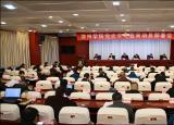 滁州学院动员部署党史学习教育工作