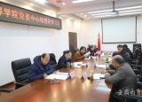 蚌埠学院党委中心组举行全面从严治党专题理论学习