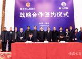 黄山学院与滁州市人民政府签订校地合作战略合作协议