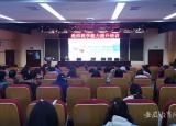 芜湖高级职业技术学校深耕教学能力提升回归育人本真