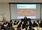 亳州幼儿师范学校引导团员青年学党史强信念跟党走