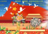 清明祭英烈蚌埠学院应用技术学院师生线上寄哀思
