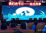 芜湖高级职业技术学校国学中心举办传统文化讲座