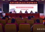 芜湖高级职业技术学校市级方静名班主任工作室开展学习交流活动