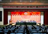合肥财经职业学院第三届教代会暨第三届工代会第一次会议隆重召开