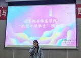 唱快乐之歌,为青春发声——安徽工程大学计算机与信息学院十佳歌手预选赛圆满完成