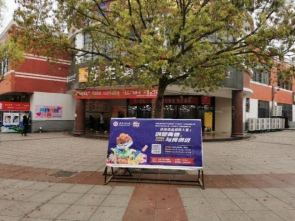 """安徽工程大学生物与食品工程学院顺利启动并开展校第二届""""三只松鼠杯""""休闲食品创新大赛"""