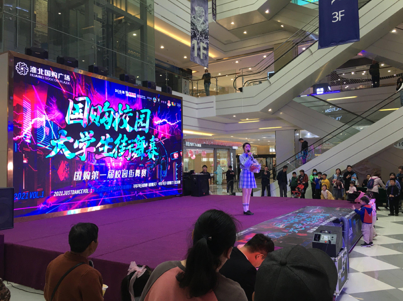 淮北国购第一届校园街舞赛