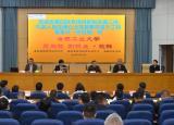 安徽省第四批专精特新板及第二批机器人板挂牌企业高管素质提升工程董事长(总经理)班在合肥工业大学开班