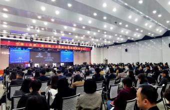 中国(合肥)第三届人力资源创新发展高峰论坛圆满召开