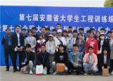 合肥经济学院在安徽省第七届工程训练综合能力竞赛中喜获一等奖并获全国总决赛入场券