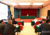 安庆师范大学为院级党组织书记和双带头人教师党支部书记作党史学习教育宣讲报告