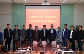 安徽师范大学与芜湖高新区举行产教融合战略合作签约仪式