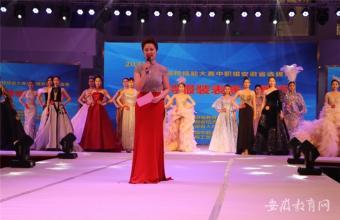 安徽省职业院校技能大赛中职组模特表演大赛在蚌埠圆满落幕