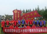 芜湖高级职业技术学校校企交流研讨铸造大国工匠